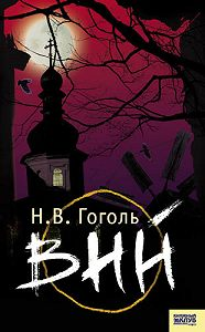 Николай Гоголь -Вий (сборник)