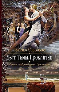 Татьяна Серганова -Дети Тьмы. Проклятая