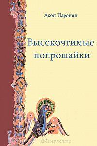 Акоп Паронян -Высокочтимые попрошайки
