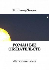 Владимир Земша -Роман без обязательств