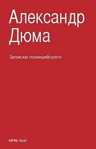 Александр Дюма -Записки полицейского (сборник)
