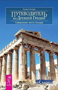 Ричард Гелдард -Путеводитель по Древней Греции. Священные места Эллады