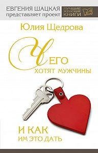 Юлия Щедрова - Чего хотят мужчины и как им это дать