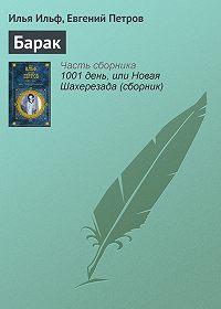 Илья Ильф, Евгений Петров - Барак