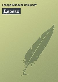 Говард Лавкрафт -Дерево