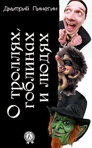 Дмитрий Пинегин - О троллях, гоблинах и людях