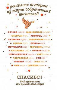 Олег Юрьевич Рой -Спасибо! Посвящается тем, кто изменил наши жизни (сборник)