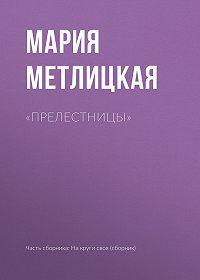 Мария Метлицкая -«Прелестницы»