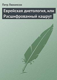 Петр Люкимсон -Еврейская диетология, или Расшифрованный кашрут
