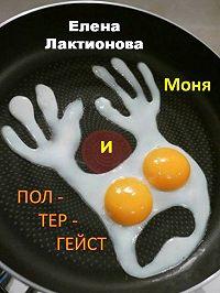 Елена Лактионова - Моня и полтергейст (сборник)