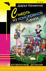 Дарья Калинина -Смерть из консервной банки