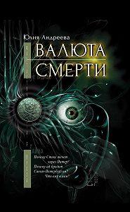 Юлия Андреева - Валюта смерти