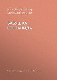 Николай Гарин-Михайловский -Бабушка Степанида