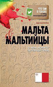 Ада Баскина -Мальта и мальтийцы. О чем молчат путеводители