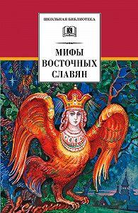 Е. Е. Левкиевская -Мифы и легенды восточных славян