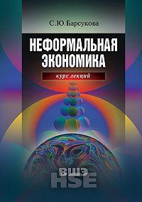 С. Ю. Барсукова -Неформальная экономика. Курс лекций