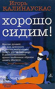 Игорь Калинаускас -Хорошо сидим!