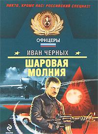 Иван Черных -Шаровая молния