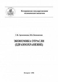 В. Батиевская -Экономика отрасли (здравоохранение)