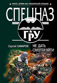 Сергей Самаров - Не дать смерти уйти