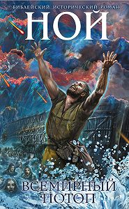 Иосиф Кантор - Ной. Всемирный потоп