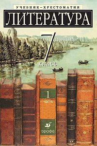 Коллектив Авторов -Литература 7 класс. Учебник-хрестоматия для школ с углубленным изучением литературы. Часть 1