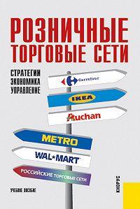Анатолий Есютин -Розничные торговые сети: стратегии, экономика, управление