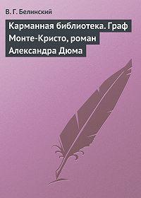 В. Г. Белинский -Карманная библиотека. Граф Монте-Кристо, роман Александра Дюма