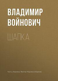 Владимир Войнович -Шапка