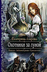 Екатерина Азарова -Охотники за луной