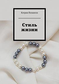 Кэтрин Полански -Стиль жизни