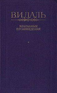 Владимир Даль -Хмель, сон и явь