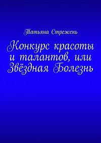 Татьяна Стрежень - Конкурс красоты италантов, или Звёздная Болезнь