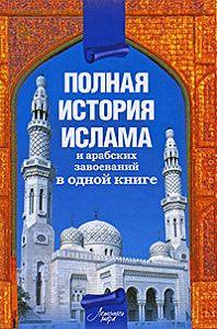 Александр  Попов -Полная история ислама и арабских завоеваний