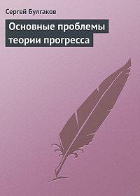 С.Н. Булгаков - Основные проблемы теории прогресса