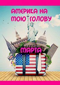 Марта -Америка на мою голову
