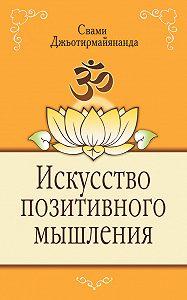 Свами Джьотирмайянанда -Искусство позитивного мышления
