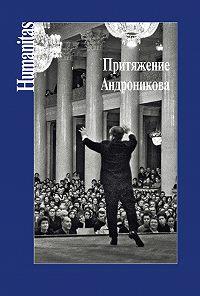 Коллектив Авторов, Е. Шелухина - Притяжение Андроникова