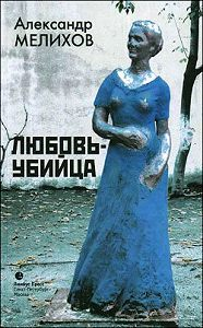 Александр Мелихов - Испытание верности