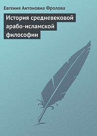 Евгения Фролова - История средневековой арабо-исламской философии