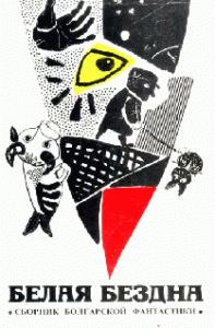 Эмил Манов -Остров Утопия