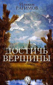 Ильхам Рагимов - Достичь вершины