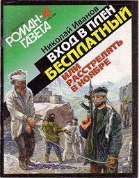 Николай Иванов -Вхoд в плен бесплатный, или Расстрелять в ноябре