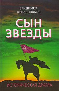 Владимир Анзорович Кевхишвили -Сын Звезды. Историческая драма