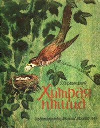Георгий Скребицкий - Хитрая птица