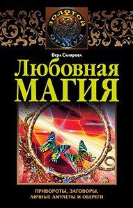 Вера Склярова - Любовная магия