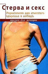 Элиза Танака -Упражнения для женского здоровья и либидо