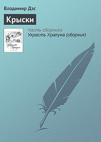 Владимир Дэс -Крыски