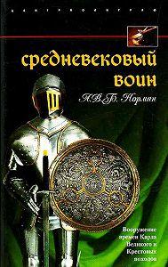 А. В. Б. Норман - Средневековый воин. Вооружение времен Карла Великого и Крестовых походов