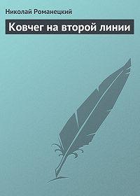 Николай Романецкий -Ковчег на второй линии